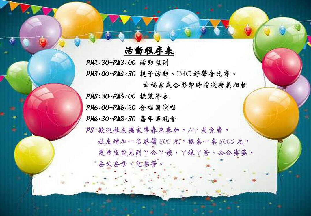 IMC嘉年華邀請卡上頁