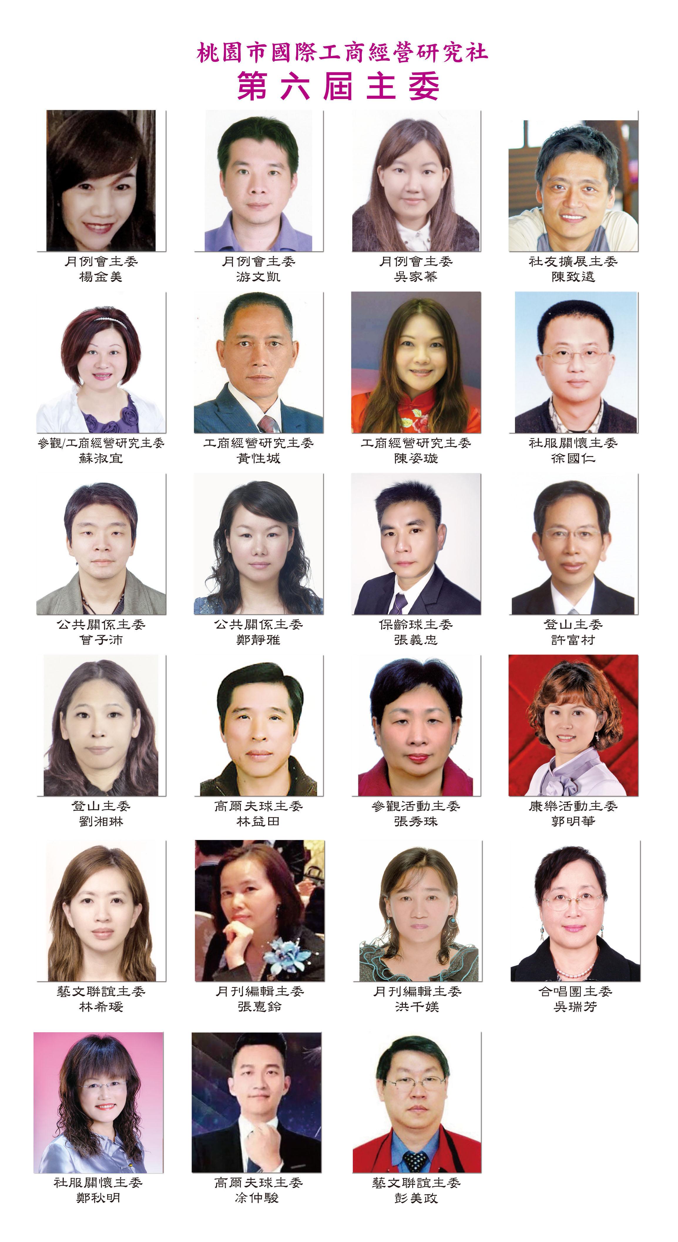第六屆-主委